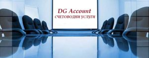 DG Account за нас