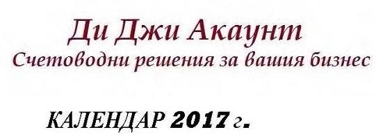 Календар 2017г.