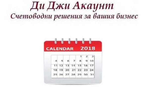 Календар 2018г.