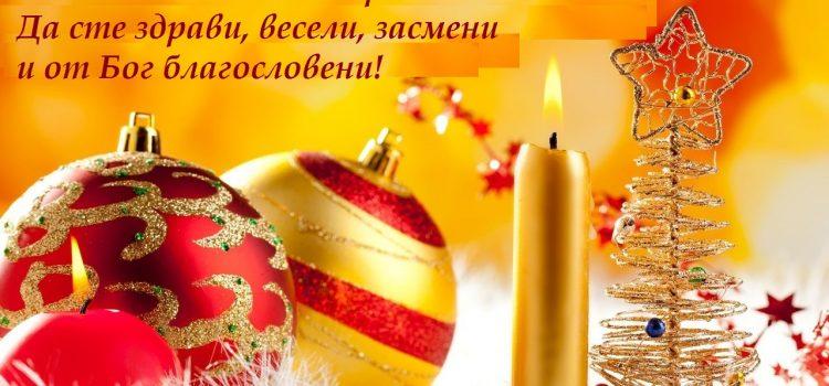 Светли празници