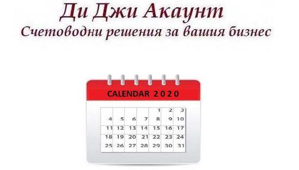Счетоводен календар 2020г.